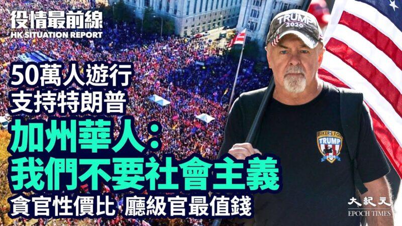 【役情最前線】加州華人:我們不要社會主義