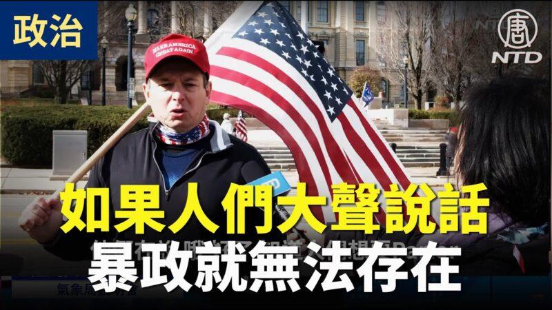 【停止竊取活動】受訪者:如果人們大聲說話暴政就無法存在(字幕)