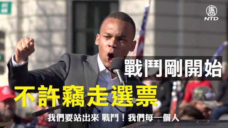 【停止窃选演讲】自由思想者项目主席:媒体不能指定谁是总统(字幕版)