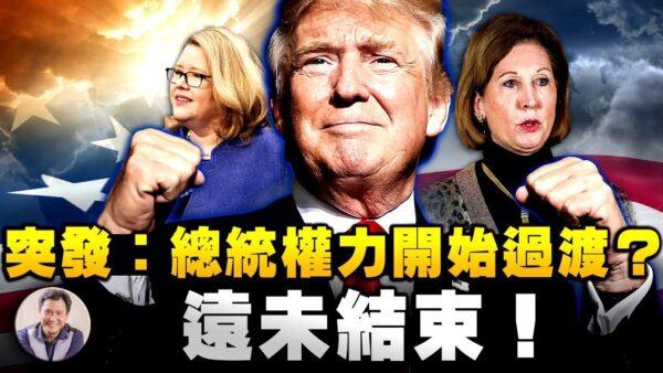 """【江峰时刻】总统权力开始移交 川普并未认可""""过渡总统"""""""