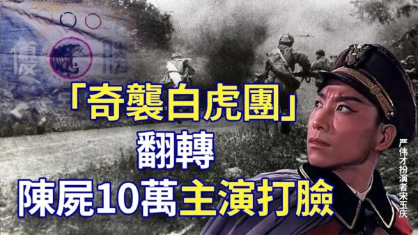 【欺世大觀】「奇襲白虎團」翻轉 陳屍10萬主演打臉