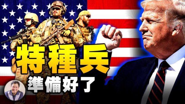 【江峰時刻】美軍特種部隊將獨立成軍 對外擒王對內護憲?
