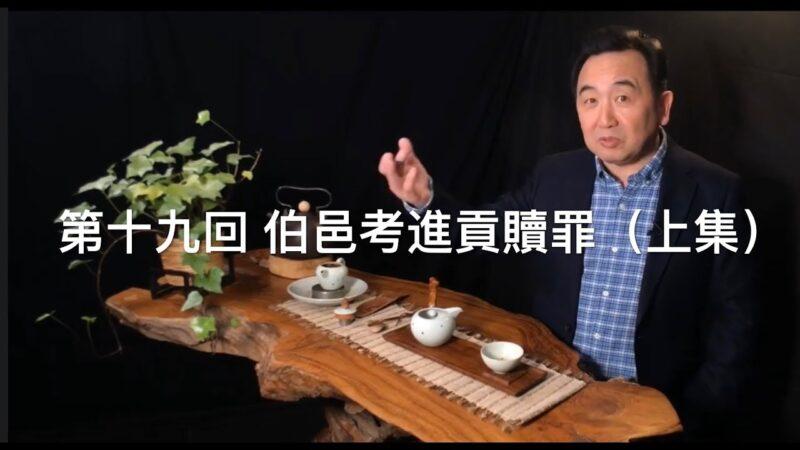 【涛哥侃封神】第十九回 伯邑考进贡赎罪