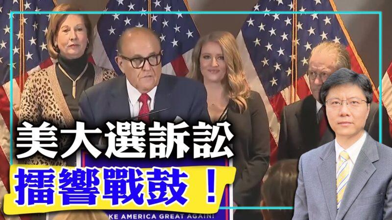 【傑森視角】川普律師團新聞發布會透露重要內容
