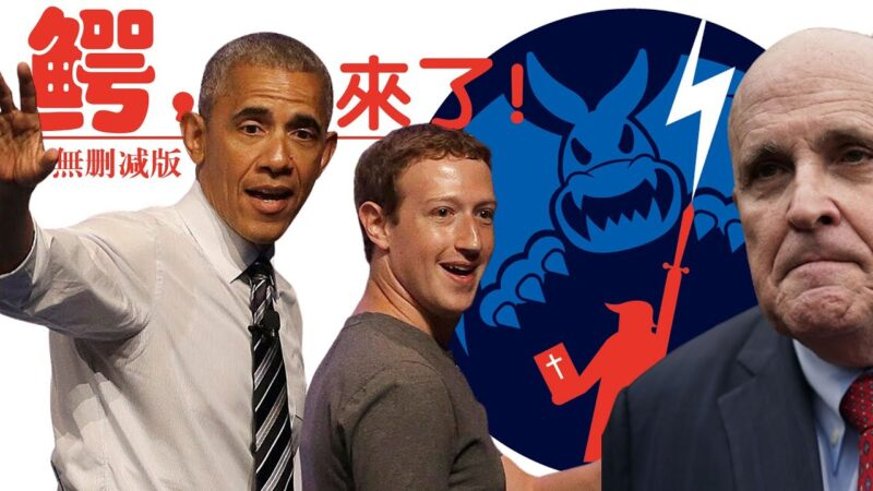【老北京茶馆】拜登急于组阁?奥巴马诱降 扎克伯格浮出!