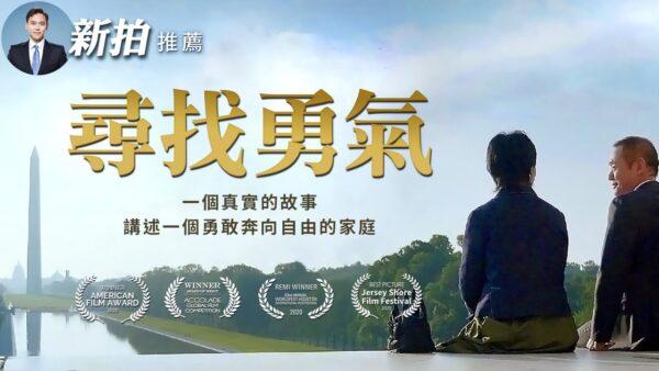 【拍案惊奇】纪录片《寻找勇气》 真实披露中共鲜为人知内幕