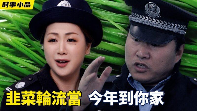 中国人都是韭菜命,别管是穷的富的,体制内的体制外的