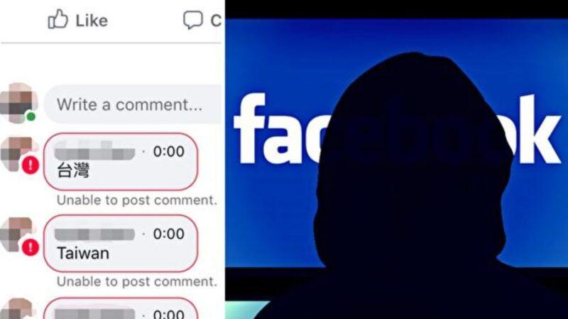 臉書濫權被訴 納指挫近2%創六週最大跌幅