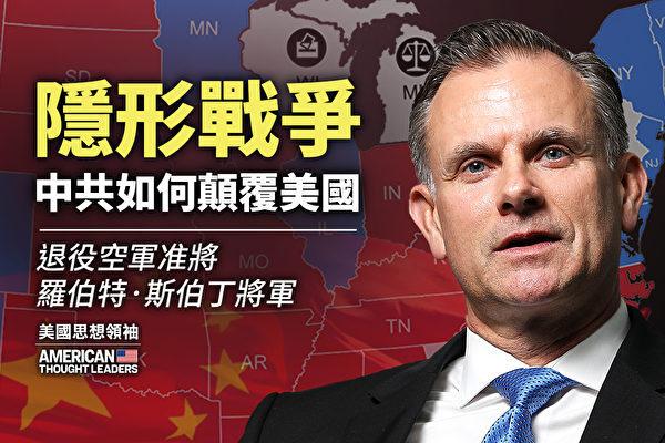 凌曉輝:中共正摧毀美國秩序的根基