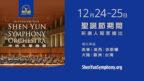 预告:2020圣诞节新唐人播放神韵音乐会