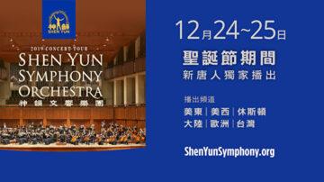 預告:2020聖誕節新唐人播放神韻音樂會