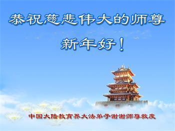 教育系統法輪功學員恭祝李洪志大師新年好!