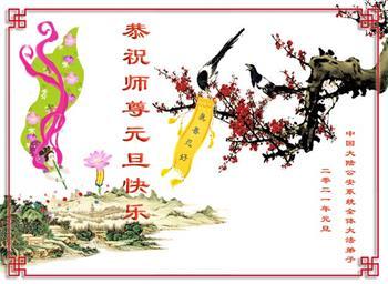 中國公檢法各部門、軍隊法輪大法學員恭祝李洪志大師元旦快樂!