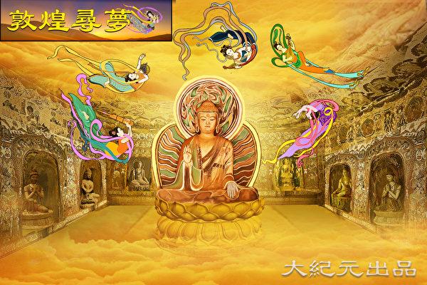 【敦煌寻梦】西方信仰与中原艺术的交融