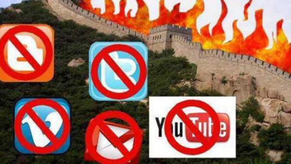 中國學者:要允許數據流通 不要什麼網址都打不開
