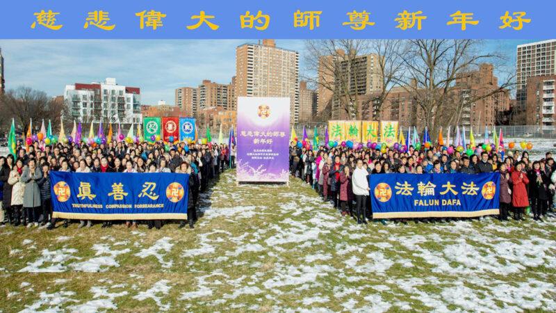 纽约法轮功学员 恭祝李洪志师父新年好