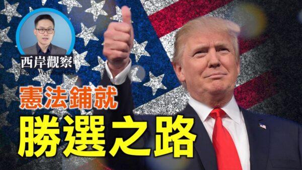 【西岸观察】宪法第12修正案为川普指明胜选路