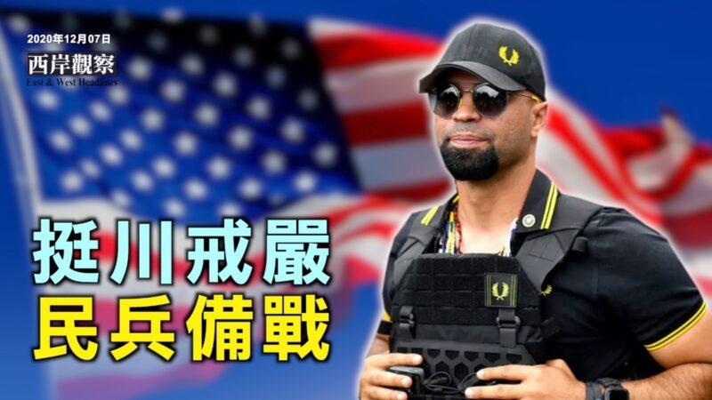【西岸观察】警长反抗州长 民兵准备起义