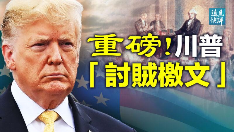 【遠見快評】解析川普「討賊檄文」3大脈絡