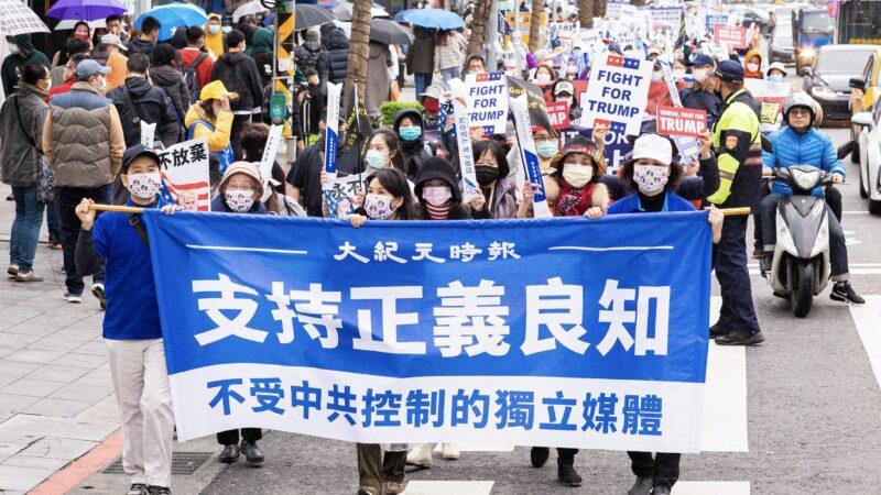 【重播】鑄就正義 守護台灣 台北遊行集會