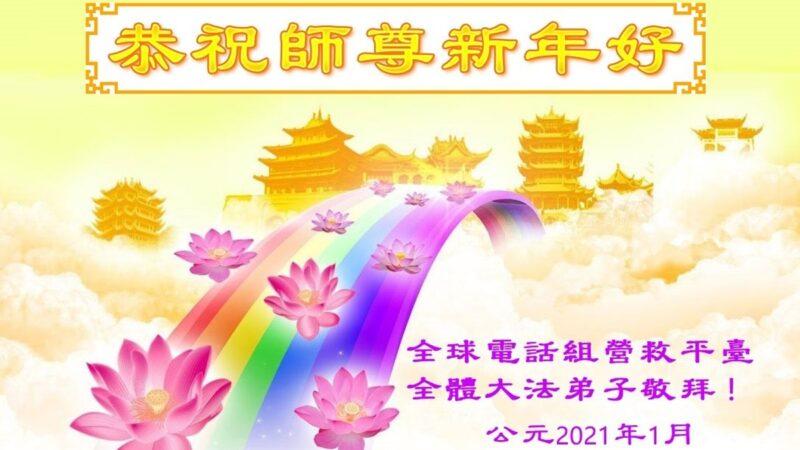 海外法輪功學員恭祝李洪志大師新年快樂!
