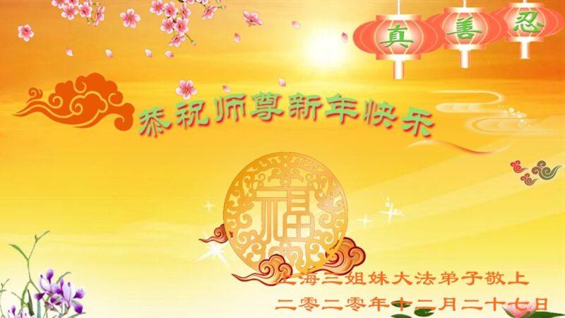 上海大法弟子恭祝師尊新年好(23條)