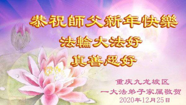 中國百姓明真相 敬祝李洪志大師新年好