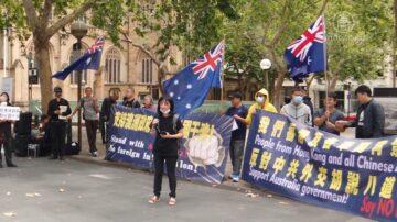 撑澳洲政府 悉尼港人集会抗议中共
