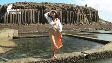 1000步的繽紛台灣:澎湖秘境集點