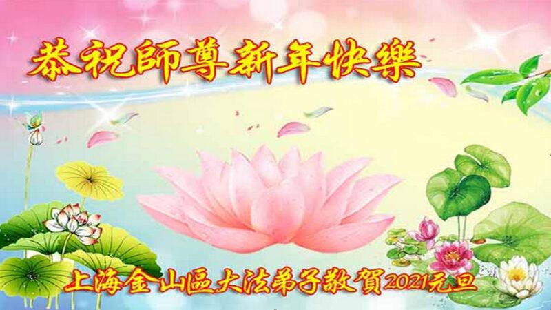 中國大陸30省法輪功學員新年拜謝師恩