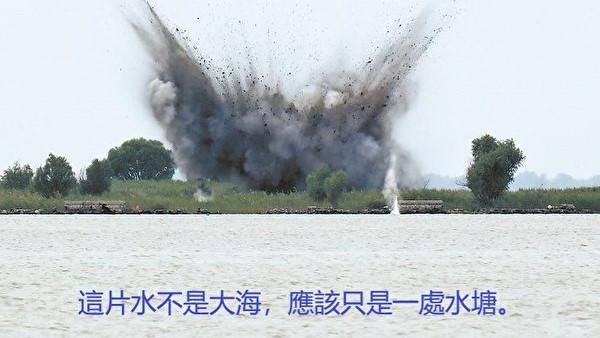 沈舟:中共的「實戰演習」如何造假(三)