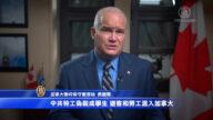 加拿大反對黨領袖:捍衛法輪功人權無所畏懼