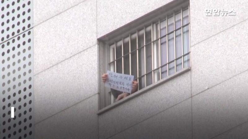 """韩看守所爆群聚感染 收容人从铁窗挥舞""""救命""""纸条"""