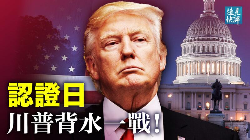 【遠見快評】共和黨大佬反水 川普面臨玄武門時刻!
