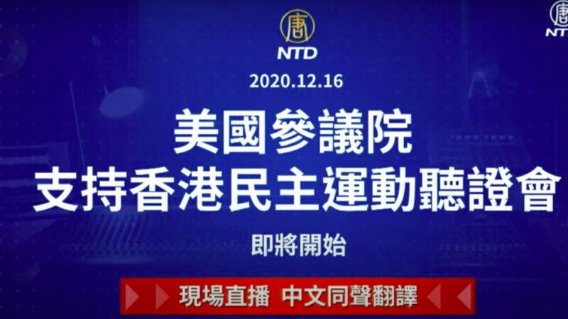 【重播】美国参议院支持香港民主运动听证会