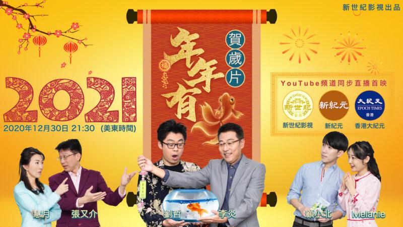 预告:新世纪贺岁片《年年有鱼》30日首映