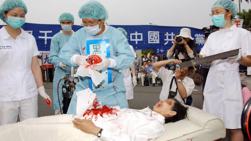 天昌:活摘器官