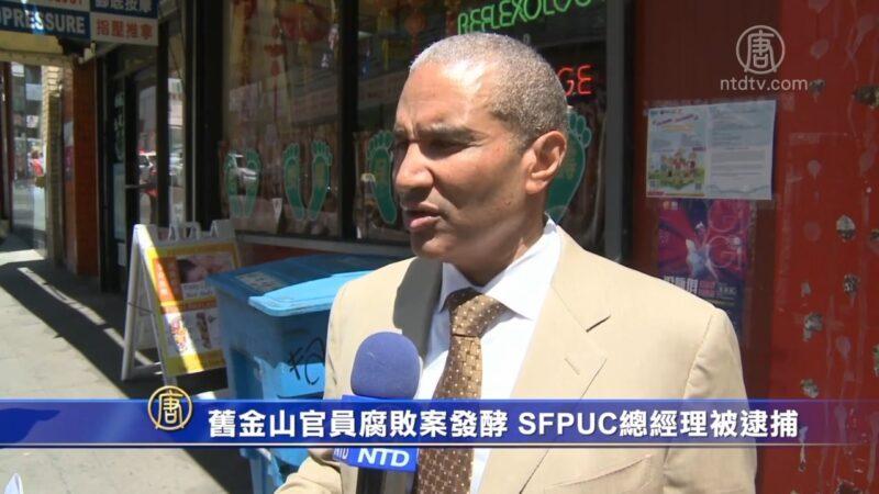 舊金山官員腐敗案發酵 SFPUC總經理被逮捕