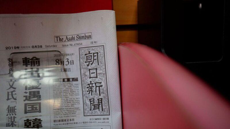 虧逾400億日圓 朝日新聞擬募300人自願離職