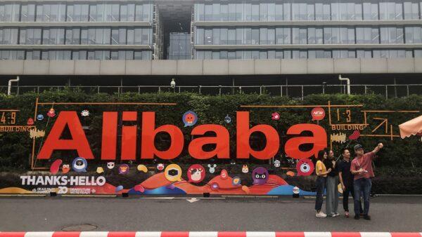 阿里巴巴再遭重創 被罰款182億元