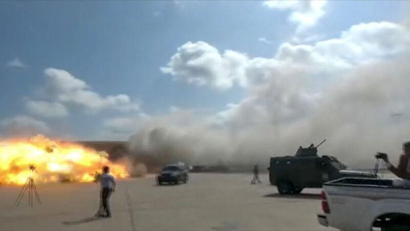也門內閣專機一落地 機場即大爆炸至少26死(視頻)