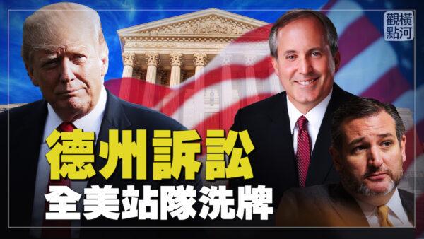 【橫河觀點直播】最高法需速裁德州訴訟 全美和兩黨站隊洗牌