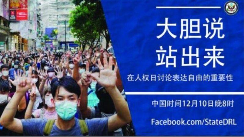 """美驻华使馆就人权日发文 吁中国人""""大胆说,站出来"""""""
