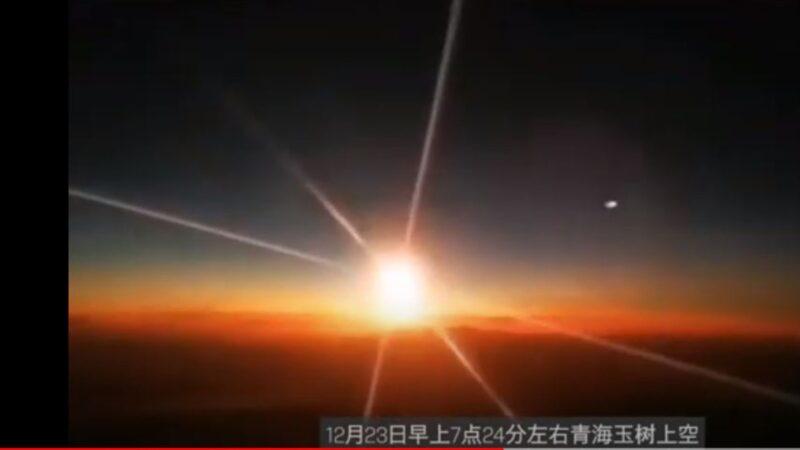 巨大火球降落青海 大地震动(视频)