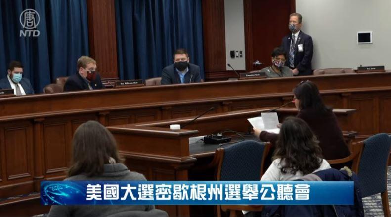 【密歇根州公听会】华裔女勇士格蕾丝·诺里斯也挺身而出作证