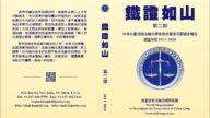 追查國際《鐵證如山》新書新聞發布會