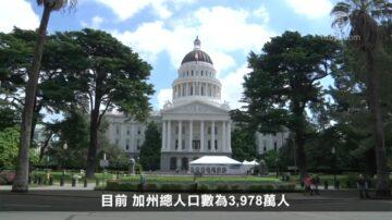 加州人口成長新低 搬出較遷入多13.6萬