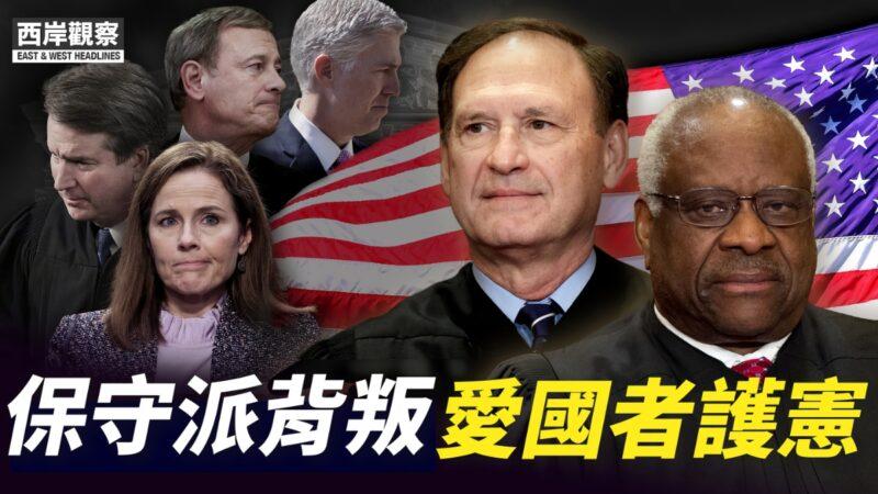 【西岸觀察】保守派大法官有人背叛?