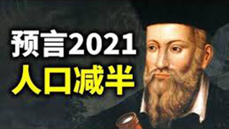 諾查丹瑪斯預言:2021年瘟疫更可怕 人口或減少一半