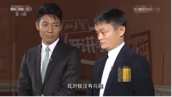 阿里市值蒸发6000亿元马云曾说对钱没有兴趣(视频)